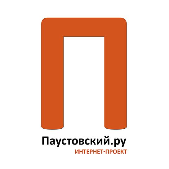 Паустовский.ру
